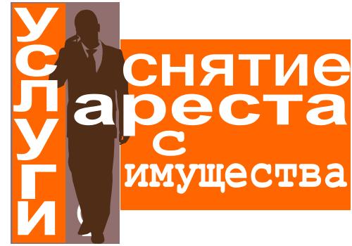 снятие ареста в Омске